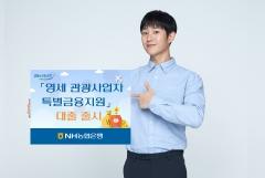 NH농협은행, '영세 관광사업자 특별금융지원' 대출 출시