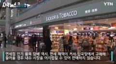 입국장 면세점 31일 개장…판매 안하는 물품은?