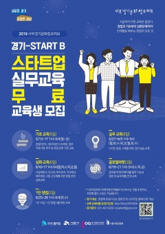 경기콘텐츠진흥원, '스타트업 실무교육' 교육생 모집