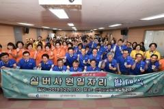 인천도시공사, 지방공기업 최초 노인 일자리 창출 '같이家U 실버사원' 발대식