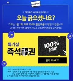 100% 당첨되는 '위메프복권', 쿠폰 랜덤 지급 '주목'