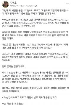 """김정호 네이버 공동창업자, 이재웅 비판…""""날로 먹으려 들면 안 된다"""""""