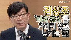 김상조, '때와 장소'를 가리지 않고 남기는 말!