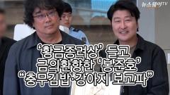 """'황금종려상' 들고 금의환향한 봉준호…""""충무김밥·강아지 보고파"""""""