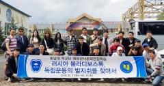 호남대 학군단, 블라디보스토크 해외 군사문화 현장학습