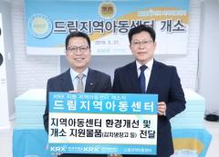 거래소, 'KRX지역아동센터' 개소식