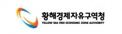 경기도 황해청, 중국 물류기업 유치 나선다