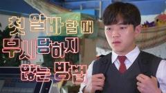 인천시교육청, 청소년노동인권 웹 동영상 제작 배포