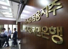 KB금융지주, 4천억원 규모 첫 후순위채권 발행