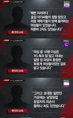 """MBC 스트레이트, 양현석 성 접대 의혹…목격자 """"황하나도 있었다"""""""