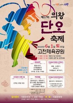 의왕시, '제17회 의왕단오축제' 개최