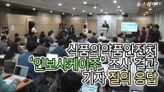"""안정성 우려 없다 코오롱 주장에 식약처 """"100% 확신 없어"""""""