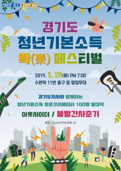 경기도, '청춘크리에이터' 발대식 개최…가수 아웃사이더, 볼빨간사춘기 등 축하 공연