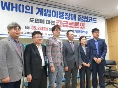 """게임협회 """"게임중독 질병코드 도입 반대"""""""