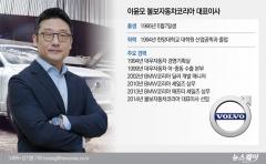 """이윤모 볼보車코리아 대표""""S90, 럭셔리카 새로운 기준 될 것"""""""