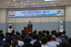 성남도시개발공사, 'SDC 중앙관제센터' 개소…지방공기업 최초