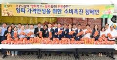 농협광주본부, '양파 소비촉진 캠페인' 전개