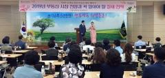 NH농협은행 전남영업본부, 최우수 고객 대상 부동산·세무 세미나 개최