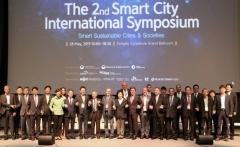 인천경제청, 스마트시티 국제심포지엄 개최...지속가능한 도시 청사진 제시