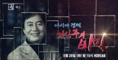 최상주 KMH아경그룹 회장, 비리의혹 보도 앞두고 사임