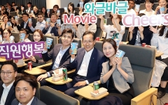 KEB하나은행, 직원 행복 위한 '시네마 데이' 개최