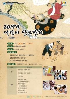 수원문화재단 어린이도서관,  '어린이 단오잔치' 선봬