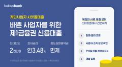 """카카오뱅크, 개인사업자 위한 사잇돌대출 출시…""""최저금리 연 3.48%"""""""