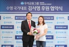 우리금융, 여자수영 국가대표 김서영 공식 후원