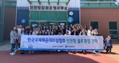 인천항만공사, 한국국제해운대리점협회 초청 `인천항 물류환경` 소개