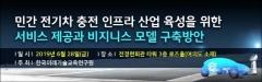 한국미래기술교육硏, 내달 28일 `민간 전기차 충전 인프라 산업 육성화 방안 세미나` 개최