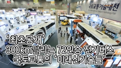 300km 달리는 72인승 전기버스…국토교통 '미래신기술들'