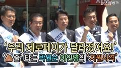 '우리 제로페이가 달라졌어요!'…발 벗고 나선 이인영-박원순