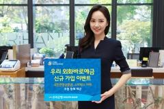 우리은행, '우리 외화바로예금' 신규 가입 이벤트