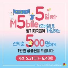 한국사회복지공제회, 장기저축급여 모바일 신청페이지 오픈 기념 이벤트 진행
