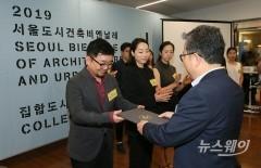 '2019 서울도시건축비엔날레 D-100 기념식'