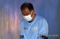 이우현 한국당 의원 징역 7년 확정…의원직 상실