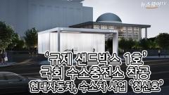 [뉴스웨이TV]'규제샌드박스 1호' 국회 수소충전소 착공···현대차, 수소차 사업 '청신호'