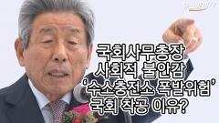 국회사무총장, 사회적 불안감 '수소충전소 폭발위험' 국회 착공 이유?