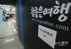 '한국인 33명 탑승' 헝가리 유람선 침몰 사고 참좋은여행 본사