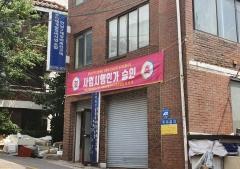 """""""인터뷰 안합니다""""…'귀한 매물' 한남3구역 물밑경쟁 후끈"""