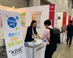 국토진흥원, 청렴문화 확산…'국토교통기술대전' 청렴부채 배포