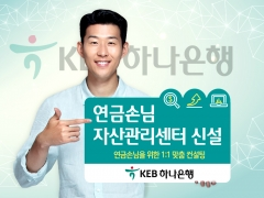"""KEB하나은행, '연금손님자산관리센터' 신설…""""맞춤형 상담 제공"""""""