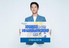 NH농협은행, 자영업자 위한 'NH사장님우대통장' 출시