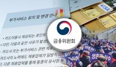 하나카드 '마일리지 소송' 패소에 카드 부가서비스 축소 '제동' 우려