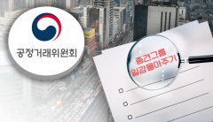 [중견그룹 내부거래 실태①]공정위, 대기업 뺨치는 중견 오너家 정조준