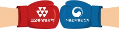 [인보사 퇴출]식약처vs 코오롱, 허가취소 놓고 본격 기싸움