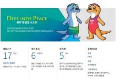 2019 광주세계수영선수권대회 개막…文대통령 개막식 참석