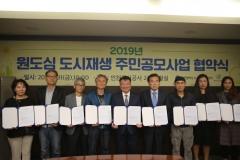 인천도시공사, '원도심 도시재생 주민공모사업' 협약식 개최