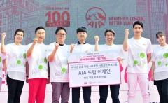 AIA생명, AIA그룹 창립 100주년 기념 달리기 행사 개최