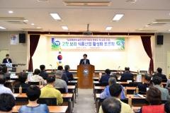 고창군, 보리식품산업 활성화 토론회 개최